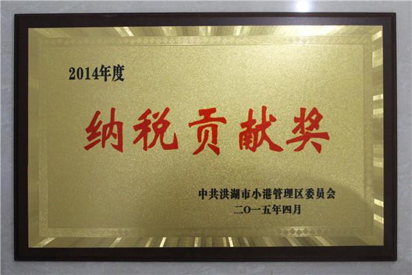 2014年度纳税贡献奖