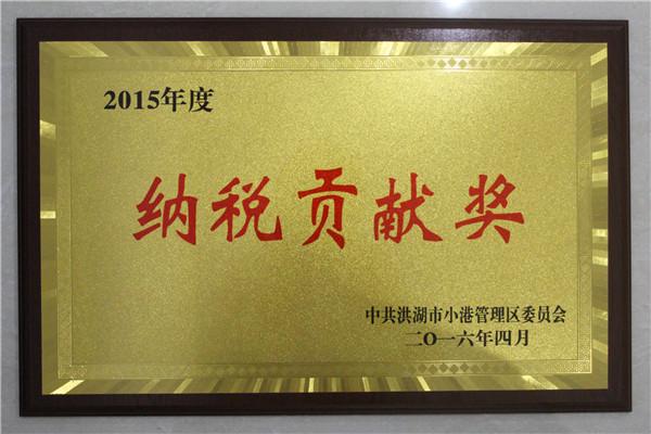 2015年度纳税贡献奖